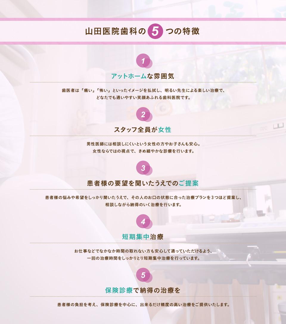 山田医院歯科の5つの特徴