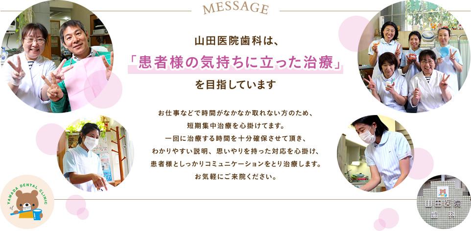 山田医院歯科は、「患者様の気持ちに立った治療」を目指しています